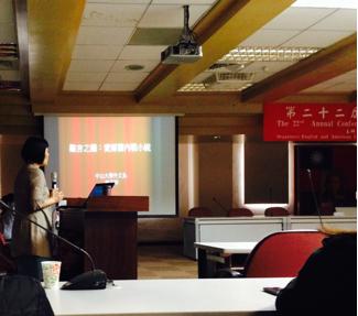 Prof Lin Yu-chen's keynote speech on unspeakable secrets and concealed psychosis in Irish Civil War novels