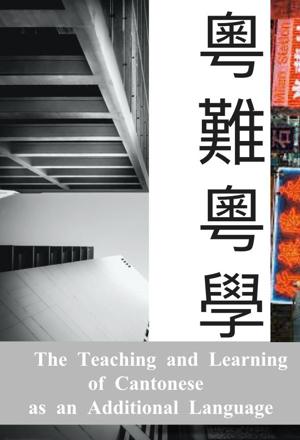 Workshop on Cantonese.jpg